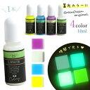 【着色剤】カラリー 蓄光カラー GreenOceanオリジナル♪光を蓄えて暗い場所で発光する!!《選べる4色》[夜光 UV-LED…