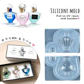【シリコン型・モールド】3Dモールド 本物みたいな香水瓶制作キット(ラベル紙・BOX紙のおまけ付)[立体 ねんど型 粘土 パフューム コロン 瓶 ボトル キット]