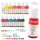 【着色剤】カラリー ベーシックカラー GreenOceanオリジナル♪《選べる13色》[レジン顔料 UV-LEDレジン液 お買い得 レ…