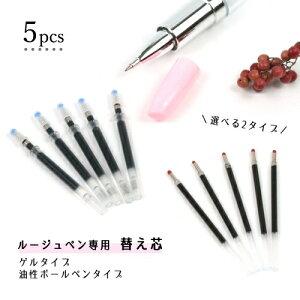 【ハーバリウムペン】5本 ルージュペン専用替え芯 ブラック《選べる2種》[ボールペン ハーバリウム ハーバリューム ハンドメイド 取り替え セット Herba]