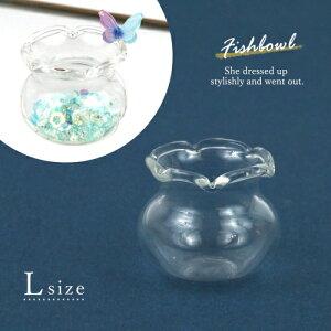 【ガラスドーム】ちいさな金魚鉢 Lサイズ《クリア》[ガラスパーツ 風鈴 瓶 ビン ボトル グラス テラリウム 水槽 きんぎょ 夏 キンギョ]