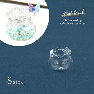 【ガラスドーム】ちいさな金魚鉢 Sサイズ《クリア》[ガラスパーツ 風鈴 瓶 ビン ボトル グラス テラリウム 水槽 きんぎょ 夏 キンギョ]