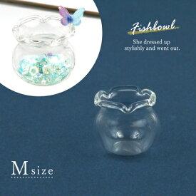 【ガラスドーム】ちいさな金魚鉢 Mサイズ《クリア》[ガラスパーツ 風鈴 瓶 ビン ボトル グラス テラリウム 水槽 きんぎょ 夏 キンギョ]