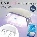 20%OFFゲリラセール中!【レジン用品】6W UV-LEDハンディライト3(3ヶ月保証あり)《ホワイト》[パジコ PADICO padico …