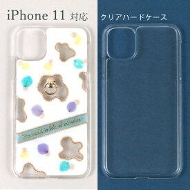【デコ土台】iPhone11対応 クリアハードケース(レジンが流れにくい溝ありタイプ)《クリア》[スマホカバー モバイル 携帯 ケータイ スマホケース]