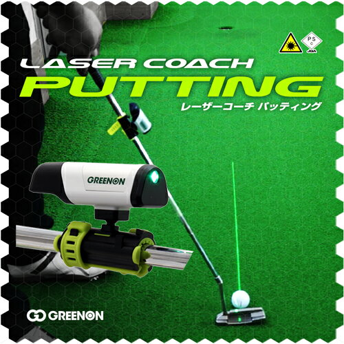 【送料・代引無料】レーザーを活用した、最新パター練習器! GreenOn『LASER COACH PUTTING』(グリーンオン『レーザーコーチ パッティング』)[ゴルフ練習器具][パター練習器][レーザー][パター][ゴルフ][パット]【あす楽対応】