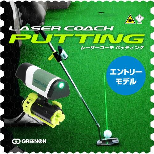 【送料・代引無料】レーザーを活用した、最新パター練習器! GreenOn『LASER COACH PUTTING』エントリーモデル(グリーンオン『レーザーコーチ パッティング』)[ゴルフ練習器具][パター練習器][レーザー][パター][ゴルフ][パット]【あす楽対応】
