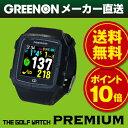 【11/28以降順次発送】【ポイント10倍】高精度GPSとカラー液晶を搭載! GreenOn『THE GOLF WATCH PREMIUM』カラーモデル(グリー...