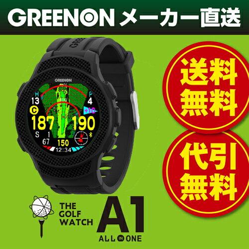【送料無料】オールインワン画面搭載、GPSゴルフナビの最高峰 GreenOn『THE GOLF WATCH A1』(グリーンオン『ザ・ゴルフウォッチ A1(エーワン)』)[腕時計型][GPSキャディー][GPS][ナビ][スマホ連動][アプローチ][距離計][楽天]【あす楽対応】