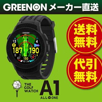 올인원 화면 탑재, GPS 캐디의 최고봉 GreenOn 「THE GOLF WATCH A1」(그린 온 「더・골프 워치 A1(최고급)」)[손목시계형][골프 네비][GPS][네비][스마호 연동][어프로치][거리계][낙천]