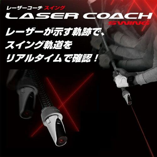 【送料・代引無料】レーザーを活用した、最新スイング上達ツール! GreenOn『LASER COACH SWING』(グリーンオン『レーザーコーチ スイング』)[ゴルフ練習器具][ショット練習器][レーザー][スイング][ゴルフ][ドライバー]【あす楽対応】