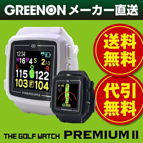 【送料無料】大人気GPSゴルフナビがさらに見やすく進化! GreenOn『THE GOLF WATCH PREMIUM II』(グリーンオン『ザ・ゴルフウォッチ プレミアム2』)[腕時計型][GPSキャディー][GPS][ナビ][スマホ連動][アプローチ][距離計][楽天]【あす楽対応】