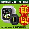 대인기 GPS 골프 네비가 한층 더 보기 쉽게 진화! GreenOn 「THE GOLF WATCH PREMIUM II」(그린 온 「더・골프 워치 프리미엄 2」)[손목시계형][GPS 캐디][GPS][네비][스마호 연동][어프로치][거리계][낙천]