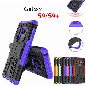 Galaxy S9 ケース Galaxy S9+ S9 plus ケース TPU+PC 二重構造 耐衝撃 ギャラクシー S9 SC-02K SCV38 ケース SC-03K SCV39 ケース バンパー スタンド付き Galaxy S9カバー スリム 人気 安い ギャラクシー シンプル