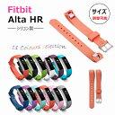 Fitbit Alta HR バンド 交換 Fitbit Alta 兼用 調節 シリコン ソフト フィットビット アルタ HR 交換用バンド fitbit …