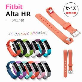 Fitbit Alta HR バンド 交換 Fitbit Alta 兼用 調節 シリコン ソフト フィットビット アルタ HR 交換用バンド fitbit alta hr ベルト 耐水 スポーツ 可愛い Fitbit Alta HR 交換バンド 交換ベルト Fitbit Alta HR 交換バンド メンズ レディース おしゃれ