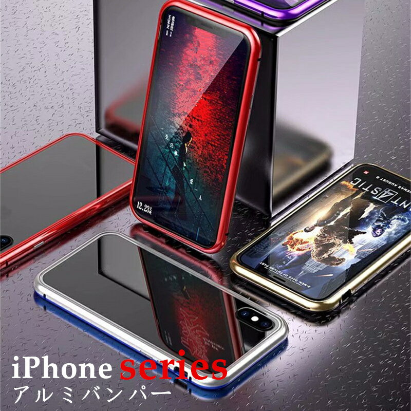 iPhone XS max ケース iPhone XR カバー iPhone X ケース iPhone XS アルミバンパー iPhoneX バンパー マグネットで装着 保護ケース iPhoneXs Max iPhoneXR 磁石 アイフォンXケース アイフォンX アイフォンXS アイフォンXR 強化ガラス 背面 メタル アイフォンテン 金属製
