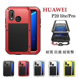 LOVE MEI正規品 HUAWEI P20 lite ケース HUAWEI P20 pro ケース 耐衝撃ケース 防雪 耐震 防水 ファーウェイ P20 ライトカバー プロ HW-01K 生活防水 防塵 Huawei P20 pro ケース 最強メタルケース Huawei P20 lite ケース カバー バンパー アルミバンパー かっこいい