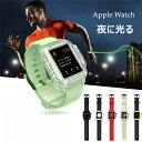 Apple watch バンド 一体型 applewatch アップルウォッチ 44mm 42mm 40mm カバー 2in1 衝撃 吸収 保護夜光ケース 光る…