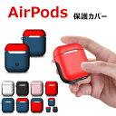 AirPods case カース 保護カバー アップル イヤホンケース 落下防止 衝撃吸収 AirPods アクセサリー 生活防水 防塵 エ…