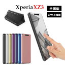 Xperia XZ3 ケース SOV39 SO-01L 801SO ケース 専用 手帳型 鏡面加工 光沢 反射 エクスペリア XZ3 ケース 手帳 Xperia…