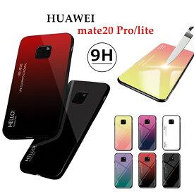 Huawei Mate20 Pro ケース 背面ガラス 耐衝撃 9H強化ガラス ファーウェイ メイト20プロ TPU HUAWEI mate20 lite ケース ガラスパネル Mate20 Pro レインボー 美しい 硬度9H ハーウェイ ホアウェイ カバー 耐衝撃 mate20 lite メイト20 プロ オシャレ かっこいい