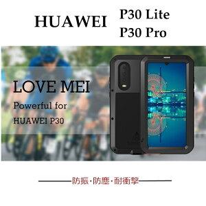 LOVE MEI正規品 HUAWEI P30 lite ケース P30 lite Premium ケース HWV33 HUAWEI P30 pro ケース 耐衝撃 防雪 耐震 防水 ファーウェイ P30 ライトカバー 生活防水 P30 pro ケース メタルケース Huawei P30 lite Premium ケー