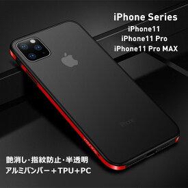 iPhone11 Pro Max ケース iPhone11 ケース iPhone11 Pro カバー PC 半透明 おしゃれ かわいい 薄型 iPhone11 Pro Max iPhone11 iPhone11 Pro PC 艶消し アイフォン11 アイフォン11 プロ マックス アイフォン11 マックス キレイ スタイリッシュ クリア ガラス 透明 耐衝撃