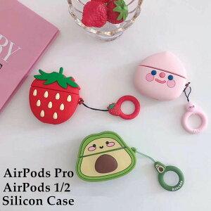 AirPods Pro ケース 可愛い 萌え萌え いちご アボカド もも 韓国 airpods pro カバー AirPods ケース AirPods第3世代 ケース シリコン 保護ケース AirPodsカバー エアーポッズ プロ ケース キーチェーン付き