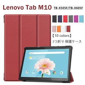 Lenovo Tab M10 ケース TB-X605F 保護カバー マグネット開閉式 スタンド機能 3つ折り ZA480021JP ZA490013JP ZA4G0071JP ZA4H0052JP LAVIE Tab E TE410 JAW PC-TE410JAW PUレザー 手帳型ケース シンプル ビジネス風 通勤 耐衝撃 おしゃれ 防汚 薄型 横開き キズ防止