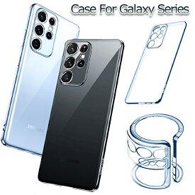在庫あり Galaxy S21 5G S21+ 5G 6.7インチ S21 Ultra 5G 背面ケース ギャラクシー S21 S21+ S21 Ultra スマホケース クリア 透明 ギャラクシー エス21 ケース ギャラクシー エス21 ウルトラ ケース 綺麗 高級 シンプル おしゃれ 耐久 指紋防止 全面保護 保護カバー