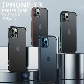 在庫あり iphone13 ケース iphone13 pro ケース iphone13 mini ケース iphone 13 pro max case iphone 13 pro max ケース iphone13 カバー 背面ケース 半透明 アイフォン13 プロマックス iPhone 13/13 Pro/13 Pro Max ケース 高品質 綺麗 高級 シンプル おしゃれ 保護カバー