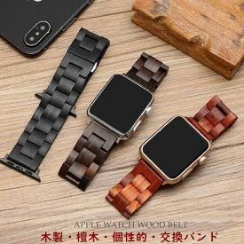 Apple watch SE バンド 木製 木 applewatch SE Series 6 ベルト 44mm 40mm 42mm 38mm series6 Series 6 Series 5 series 4 series 3 series 2 ベルト アップルウォッチ バンド 交換バンド 高級感 高級 スマートウォッチ 腕時計ベルト 腕時計バンド アクセサリー