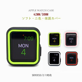 apple watch カバー applewatch ケース 42mm 38mm Series3 Series2 Seiries ダブルカラー TPU ソフトケース かわいい アップルウォッチ 保護カバー 耐衝撃 薄型 軽量 42mm用 38mm用 傷防止 ピンク ホワイト レッド グリーン applewatch case 装着簡単