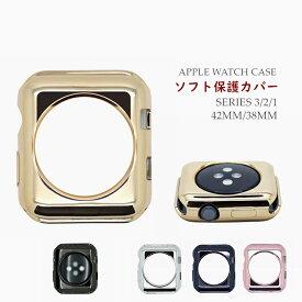 apple watch カバー applewatch ケース 42mm 38mm Series3 Series2 Seiries TPU ソフトケース アップルウォッチ 保護カバー 耐衝撃 薄型 軽量 42mm用 38mm用 メッキ加工 傷防止 キレイ applewatch case シルバー ブラック ゴールド ローズゴールド 装着簡単