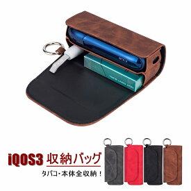 【 最安値に挑戦中 】 iQOS3 ケース 収納バッグ iQOS 3 ケース アイコス3 カバー アイコス 3 ケース レザー製 アイコスケース ソフト 薄型 アイコス 革製 電子たばこ iqosケース iqos3ケース 保護ケース コンパクト アイコスカバー 収納 カラビナ アクセサリー
