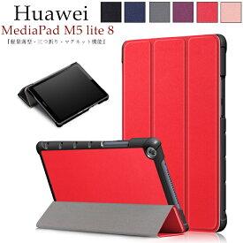 【三つ折り】Huawei MediaPad M5 lite 8.0 ケース 手帳型カバー 耐衝撃 レザー ブックカバー PUレザー スマートカバー ファーウェイ ハーウェイ メディアパッド M5 ライト 8.0 タブレットケース 手帳型 スタンド ビジネス風 磁性付き マグネット開閉式 キズ防止 三つ折り