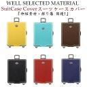 【NEWデザイン!】 スーツケースカバー キャリーバッグカバー キャリーケースカバー ラゲッジカバー 保護カバー 高品質…