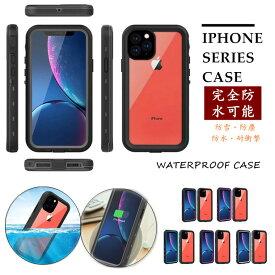 iphone 11 ケース iphone 11 pro ケース iPhone 11 Pro Max ケース 防水ケース スマホケース 耐衝撃 防塵 iphone XR ケース iphone8 ケース iphone7ケース iphone XS Max ケース iphone X ケース iphone XS ケース iPhone 8 plus 7 plus ケース アウトドア 水遊び 全面保護
