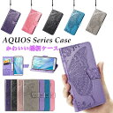 AQUOS sense3 plus ケース AQUOS sense3 lite ケース 手帳型 カード収納 アクオス センス3 ライト ケース レザー AQUOS sense3 ケース 革製 カバー 蝶 かわいい スタンド SH-02M ケース SHV45 ケース SHV46 ケース アクオス センス3 プラス ケース 手帳 おしゃれ 耐久 美しい