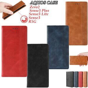 AQUOS R5G ケース AQUOS zero2 ケース AQUOS sense3 plus ケース AQUOS sense3 lite ケース AQUOS sense3 ケース 手帳型 カード収納 シンプル アクオス R5G アクオス ゼロ2 アクオス センス3 プラス レザーケース ス