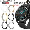 Huawei Watch GT 2 ケース Huawei Watch GT ケース 42mm 46mm 用 ケース カバー Huawei Watch GT/GT2 交換ケース 保護…
