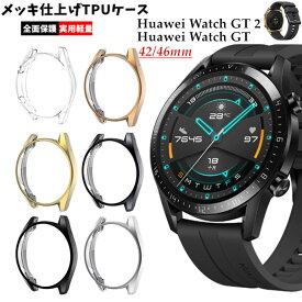 Huawei Watch GT 2 ケース Huawei Watch GT ケース 42mm 46mm 用 ケース カバー Huawei Watch GT/GT2 交換ケース 保護ケース クリア TPU メッキ加工 ファーウェイ ウォッチ GT 2 46mm 保護カバー シンプル おしゃれ 360°全面保護 スマートウォッチ 腕時計 交換用ケース 耐久