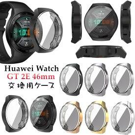 Huawei Watch GT 2E ケース 46mm 用 ケース カバー HUAWEI Watch GT2e 交換ケース 保護ケース クリア TPU メッキ加工 高透過率 ファーウェイ ウォッチ GT 2E 46mm 保護カバー シンプル おしゃれ 360°全面保護 スマートウォッチ 腕時計 交換用ケース 擦り傷防止 耐久