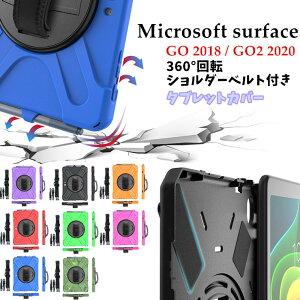 Microsoft surface go 10.0インチ surface go2 10.5インチ 第二世代 ケース スタンド機能 ペン収納ホルダー付き ショルダーベルト 360°回転 おしゃれ シンプル サーフェス サーフェイス マイクロソフト Mi