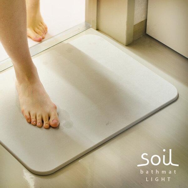 ソイル バスマット ライト(x/ soil isurugi イスルギ bath mat 珪藻土 吸水 速乾 お風呂用品 お風呂グッズ 脱衣所 /4560339422462)