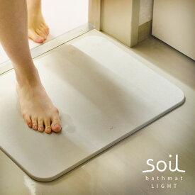 ソイル バスマット ライト(soil/ 珪藻土 日本製 吸水 速乾 お風呂用 お風呂グッズ 脱衣所/4560339422462)