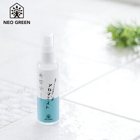 ネオグリーン アロマミスト 110ml(NEO GREEN/ネオナチュラル neo natural 虫よけ 虫除け アロマ ディート不使用 虫除けスプレー ハーブ 虫よけスプレー/4582273599284)