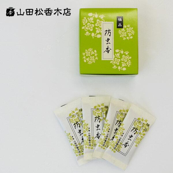山田松香木店 防虫香 [極品] 10ヶ入 紙箱入