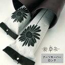 炭草花 ブーツキーパー ロング(調湿/脱臭/消臭/ブーツホルダー/ブーツ/収納)